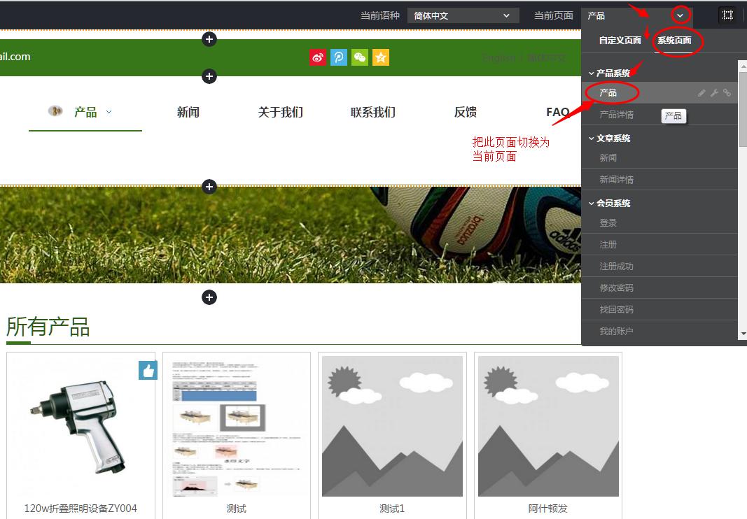 把产品页面切换为当前页面.png
