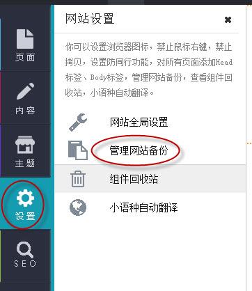 单击设置-管理网站备份.jpg