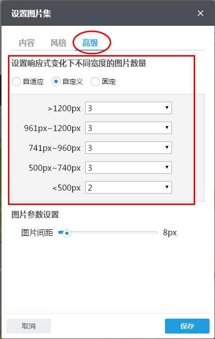 设置不同终端显示数量.png