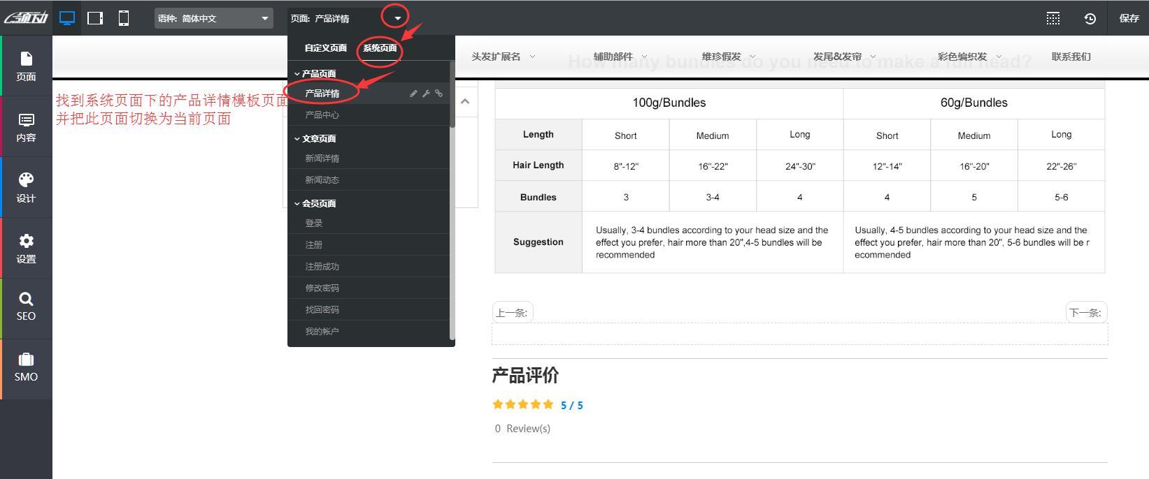 把产品详情页面模板页面切换为当前页面