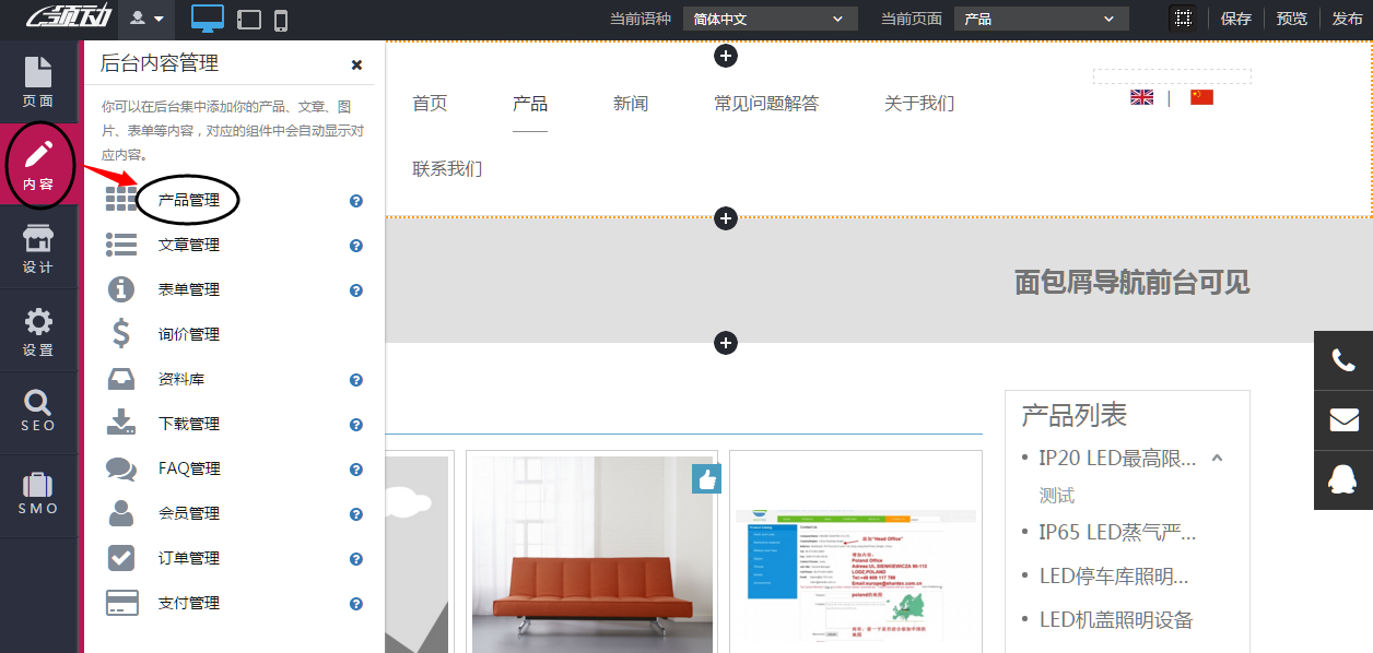 进入产品管理页面.png