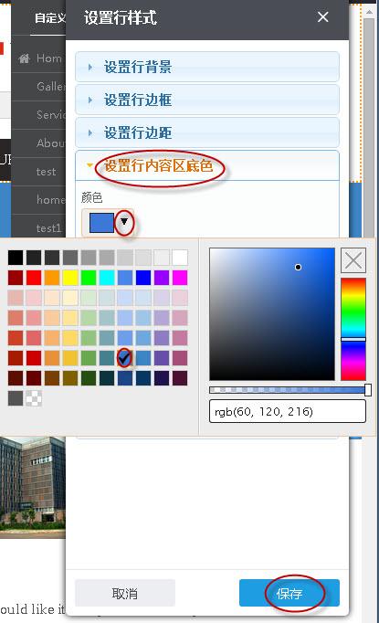 设置行内容区底色.jpg