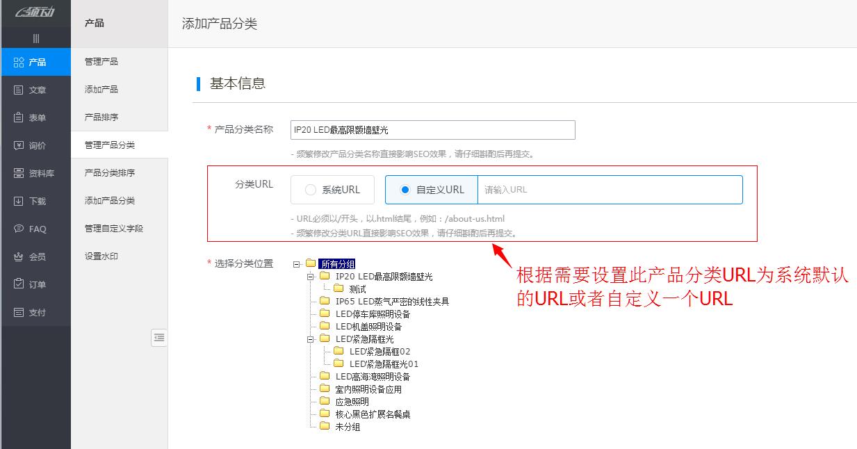 产品分类URL.png