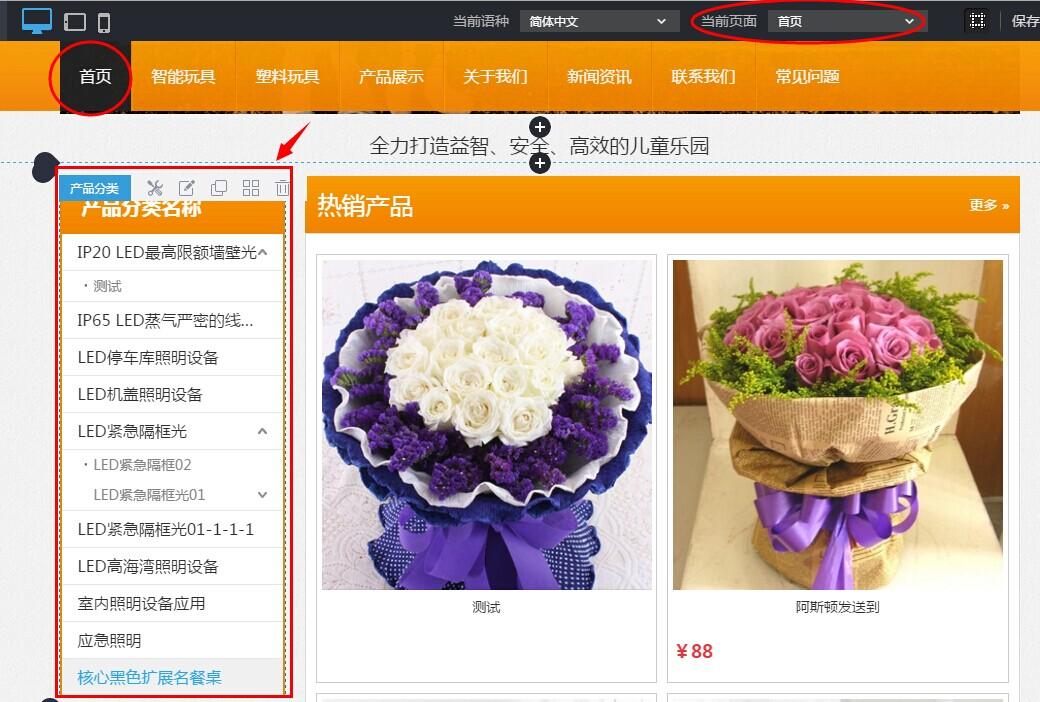 产品分类组件的首页展示效果.jpg
