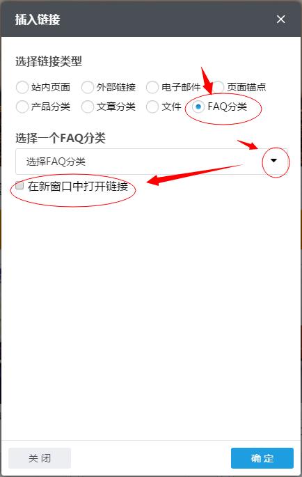 链接类型-FAQ分类.png