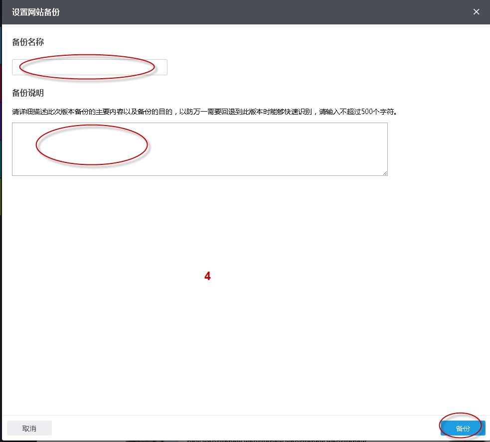 设置网站备份.jpg