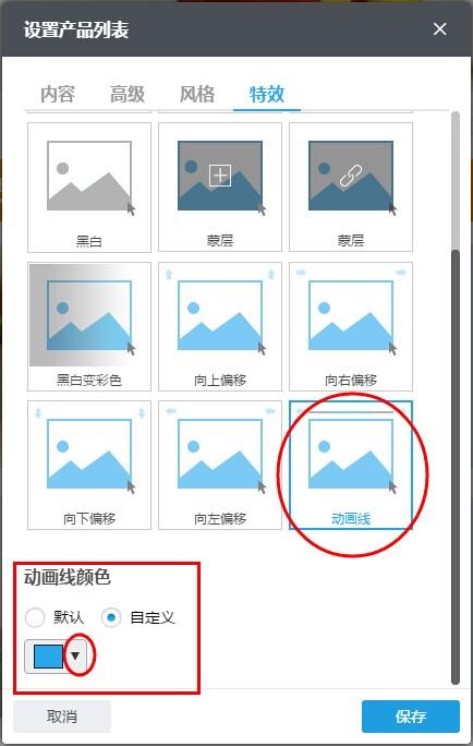 设置动画线颜色.jpg