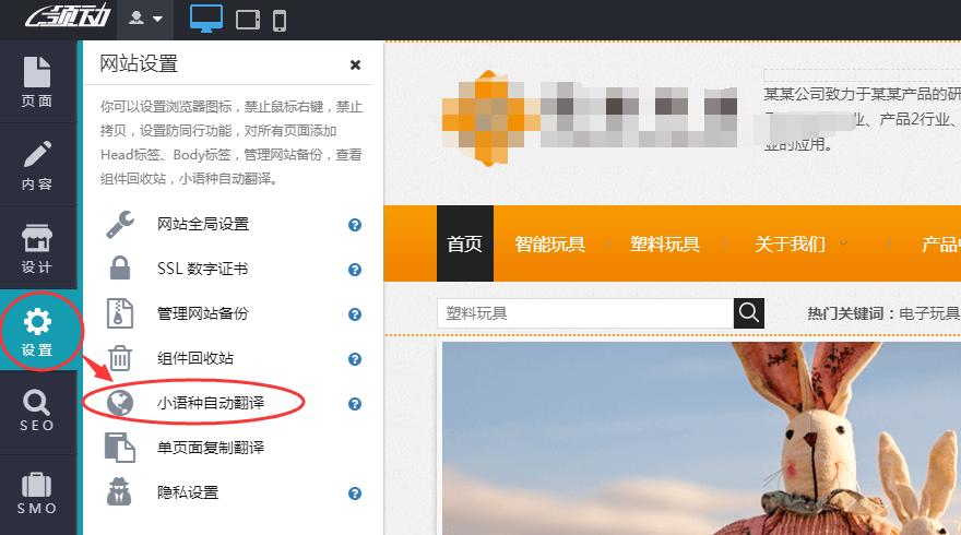进入小语种自动翻译功能的入口png.png