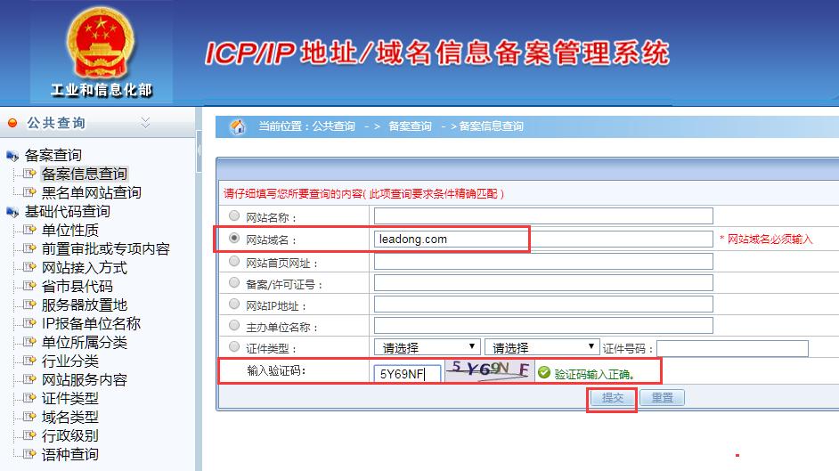输入域名查询备案号.png