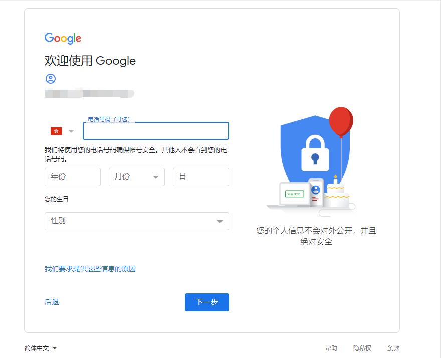 谷歌账户注册