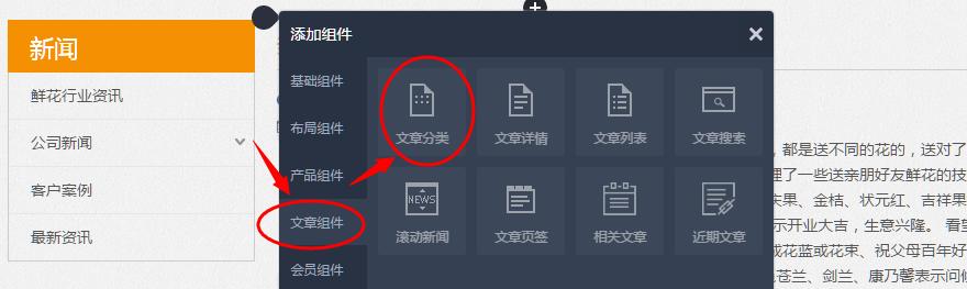 添加文章分类组件.png