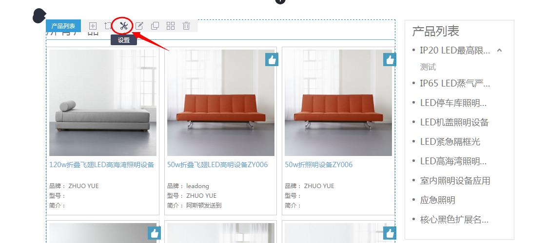 进入产品列表组件的设置项.png