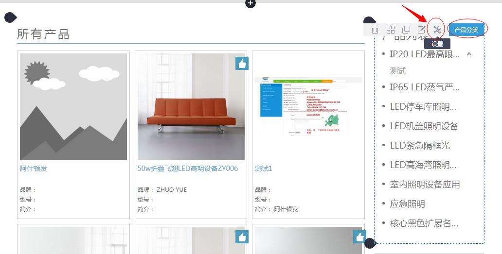进入产品分类组件的设置项.png