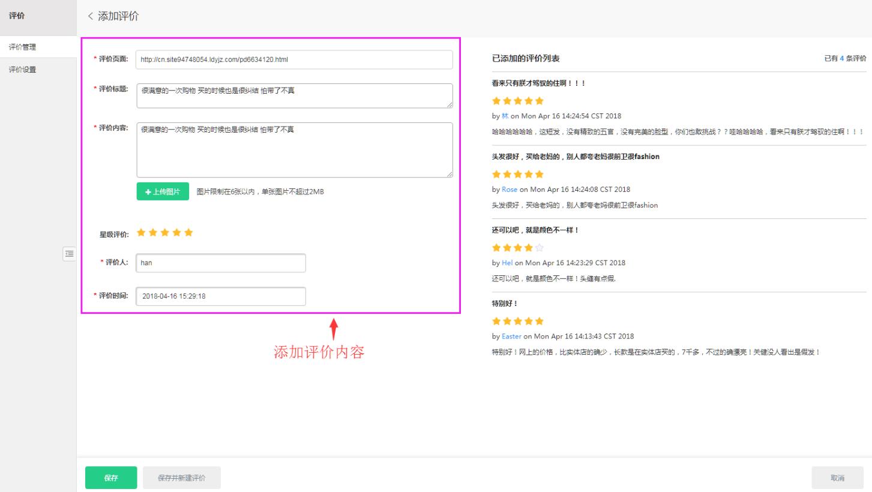 在网站后台添加评价内容1