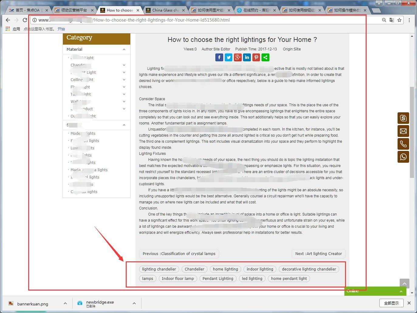文章详情页面增加了关键词.jpg