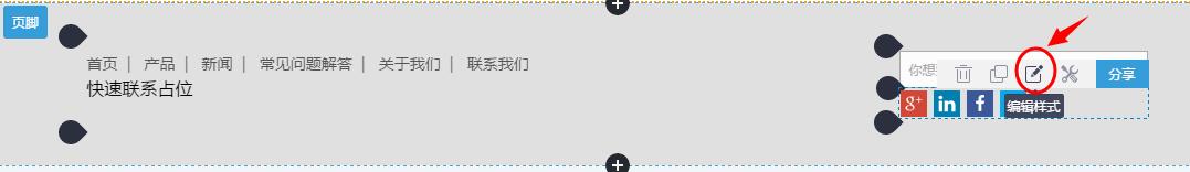 进入组件的编辑样式项.png