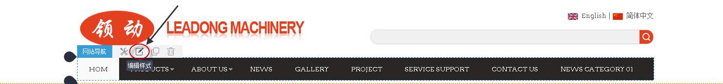 单击编辑样式