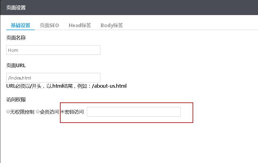 输入访问密码.jpg