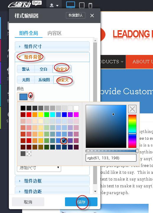 设置组件背景颜色.jpg