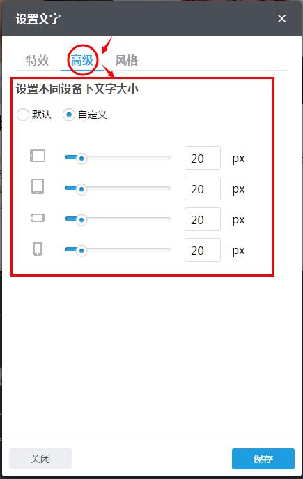 设置不同设备下文字大小.png
