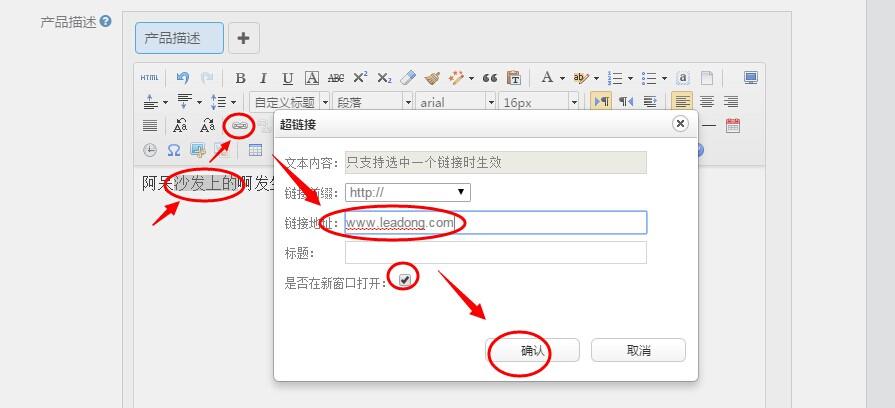 给文本添加超链接.jpg