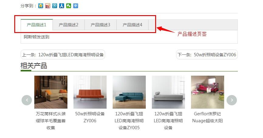 产品描述页签.jpg