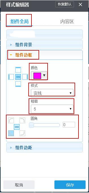 网站导航--组件边框