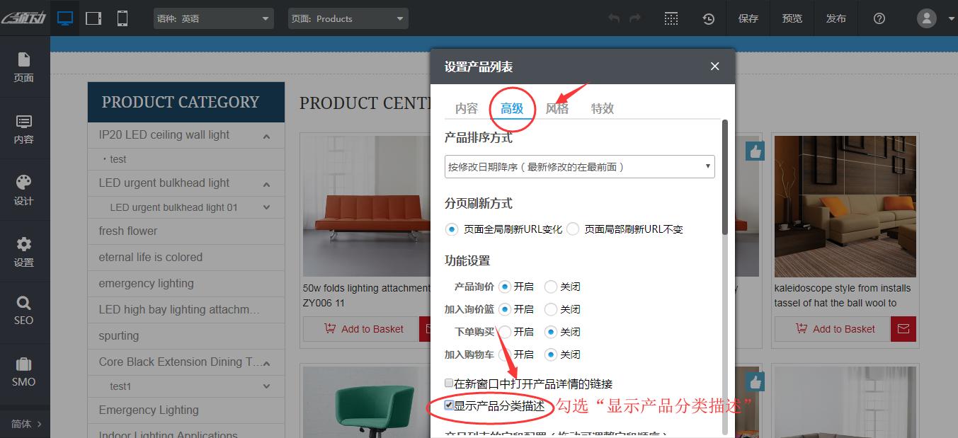 3显示产品分类描述