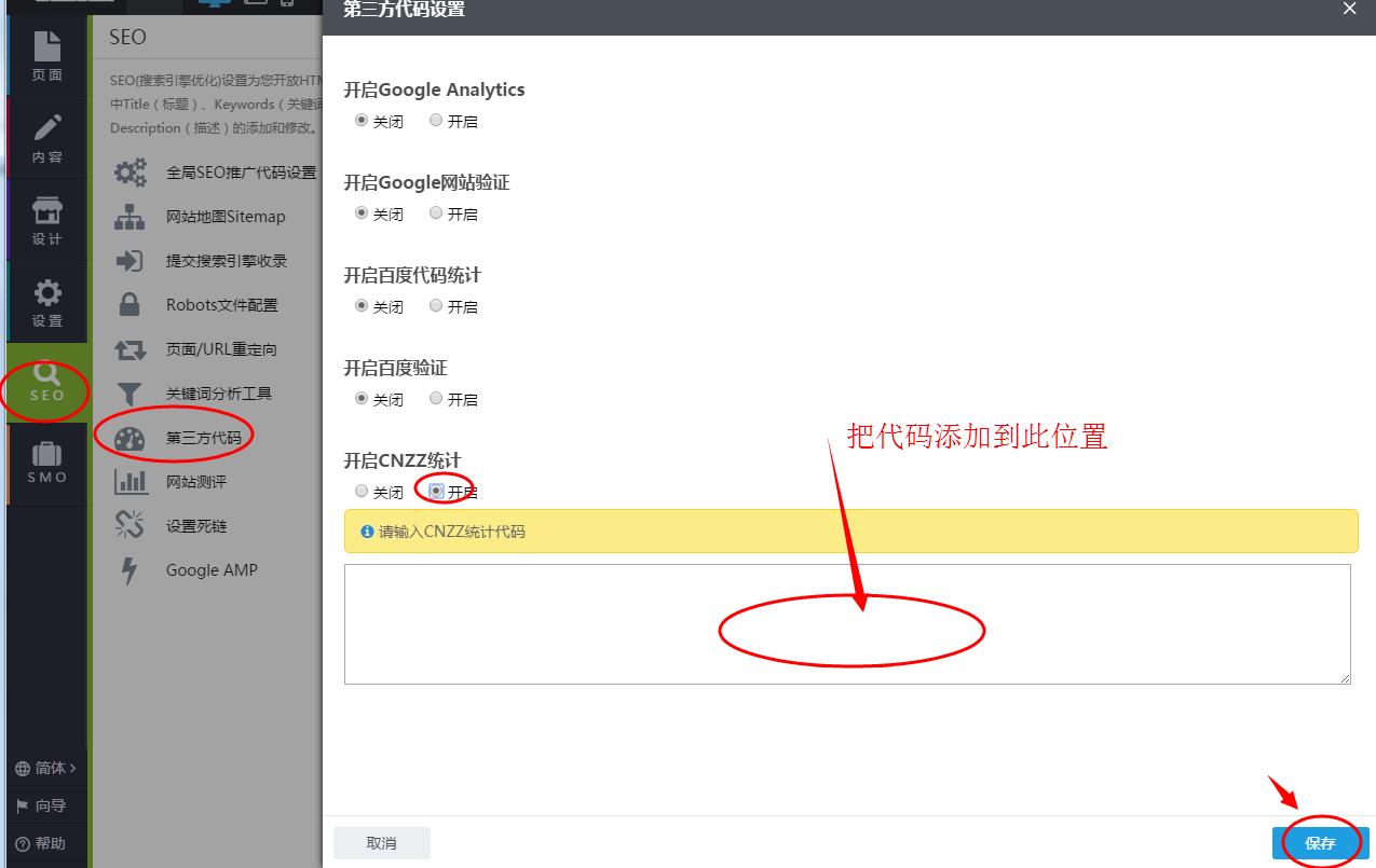 添加CNZZ代码.png