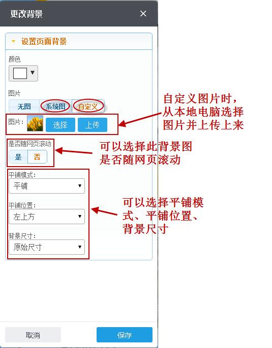 设置页面背景图片.jpg