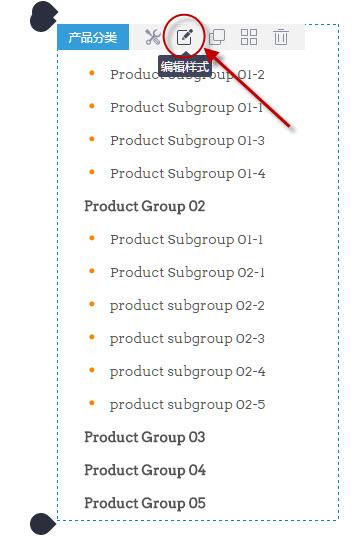 找到组件编辑样式按钮