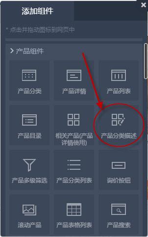 添加产品分类描述组件